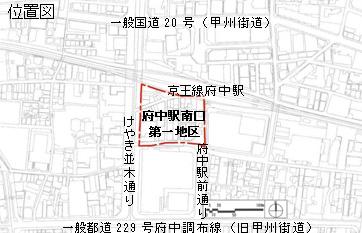 府中駅南口第一地区第一種市街地再開発事業 | 東京都都市整備局